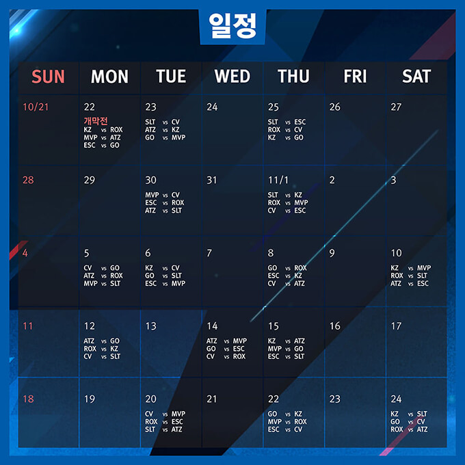 2018 Korea King Pro League Schedule