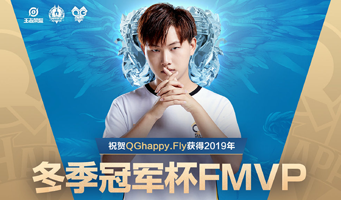 QG Happy Fly 2019 Honor of Kings Winter Champion Cup FMVP